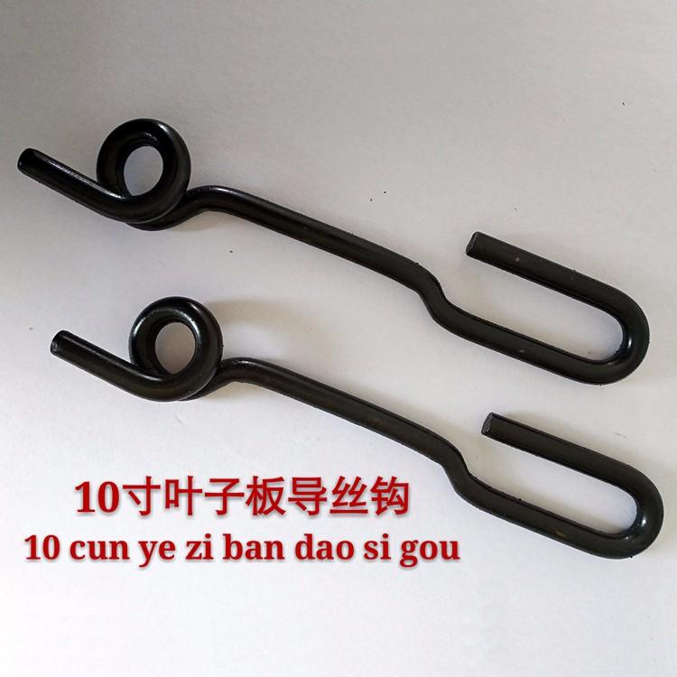 10寸叶子板导丝钩