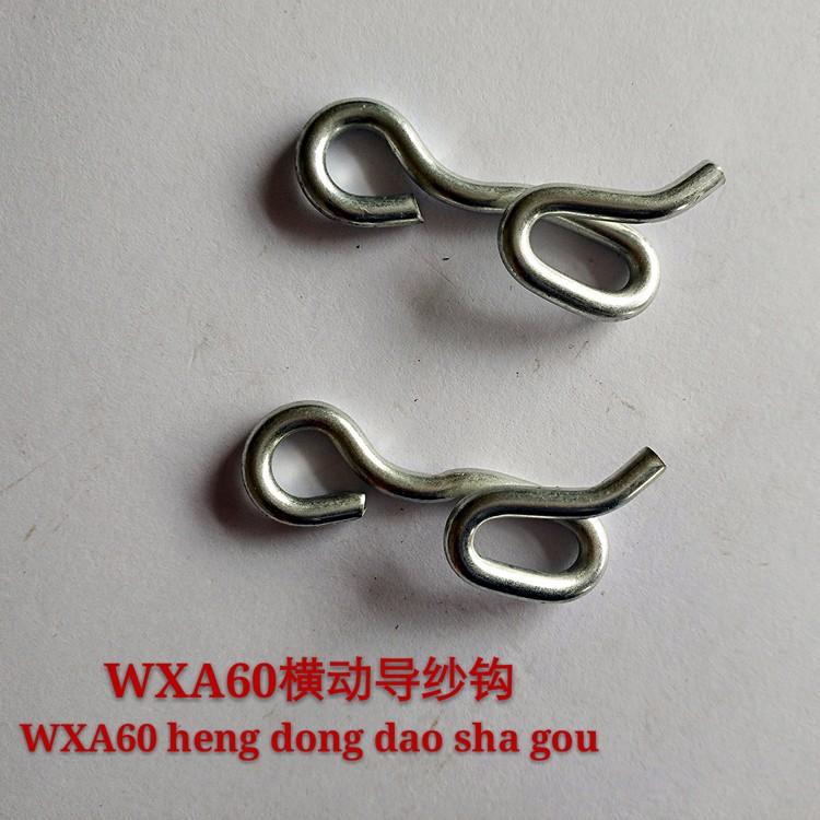 WXA60横动JBO体育钩jpg