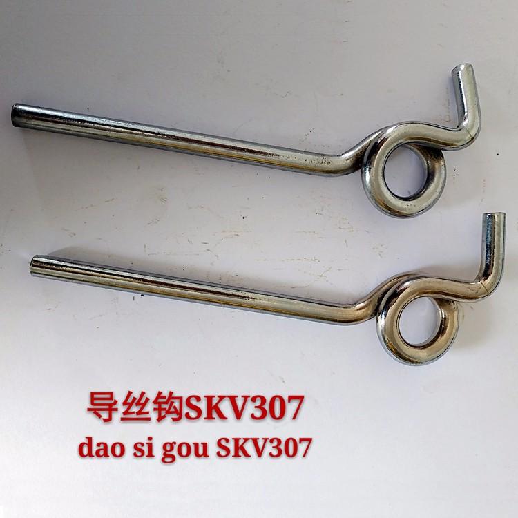 导丝钩SKV307