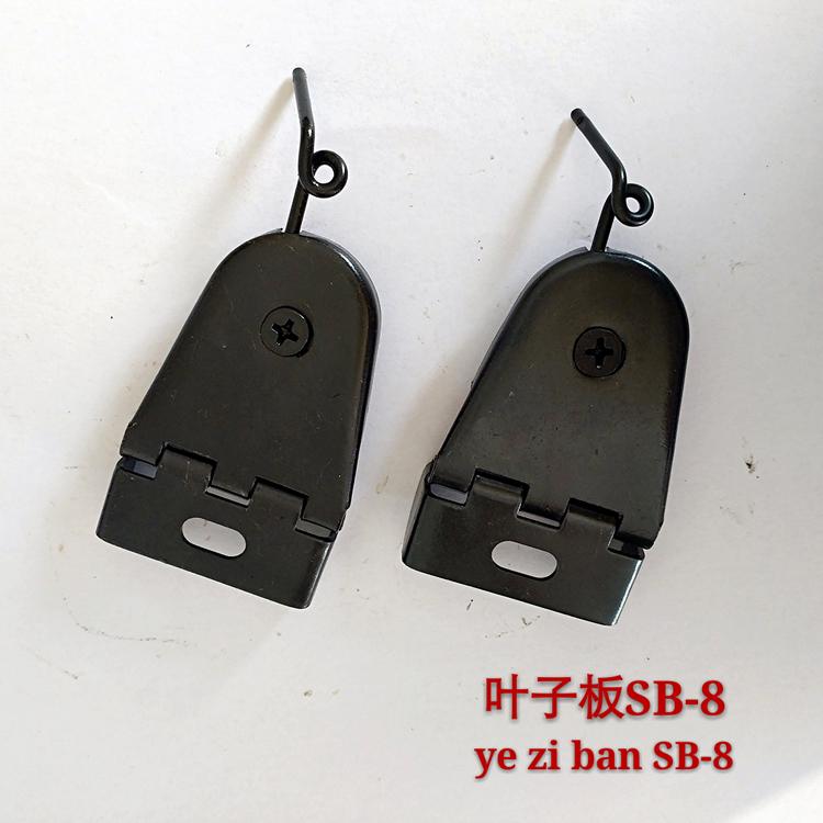 叶子板SB-8