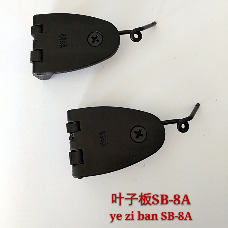 叶子板SB-8A